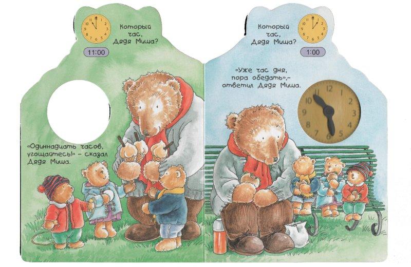 Иллюстрация 1 из 2 для Который час, Дядя Миша? | Лабиринт - книги. Источник: Лабиринт