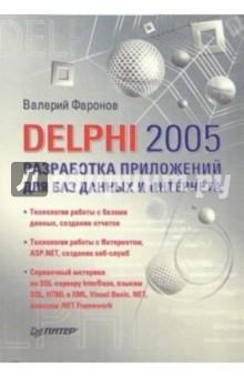 Фаронов Валерий Васильевич Delphi 2005. Разработка приложений для баз данных и Интернета