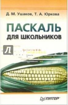 Юркова Татьяна Анатольевна, Ушаков Денис Михайлович Паскаль для школьников