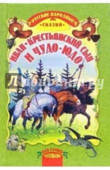 Иван-крестьянский сын и чудо-юдо: Русские народные сказки
