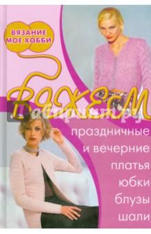 Вяжем праздничные и вечерние платья, юбки, блузы, шалиВязание<br>В данной книге представлены модели модной женской одежды и аксессуары для торжественных случаев, выполненные спицами и крючком. Романтичные натуры и железные леди, требовательные к себе и те, кто идет по жизни, смеясь, - все вы, милые дамы, найдете здесь то, что придется вам по душе. Свадьба или семейное торжество, деловая встреча или ужин с приятелем - наряды на любой вкус и любой случай ждут вас в этой книге. Помимо готовых к исполнению моделей мы предлагаем выбрать более чем из двадцати узоров тот, который подойдет именно вам, для создания своего эксклюзивного платья, палантина или блузы. <br>Издание адресовано как опытным мастерицам, так и начинающим рукодельницам.<br>Составитель-редактор: Ю. Бржеская.<br>