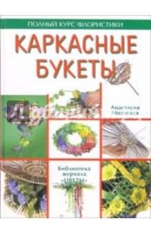 Мозговая Анастасия Каркасные букеты