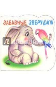 Забавные зверушки: Слонёнок