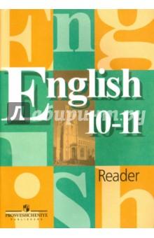 Гдз по английскому 10 11 класс reader