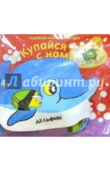 Дельфин: Книжка для ванной