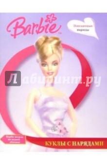 Барби: Куклы с нарядами №3 (элегантные наряды)