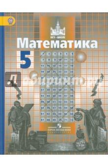 Математика. 5 класс. Учебник (никольский с. , потапов м.