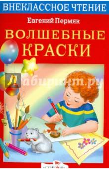 Читать онлайн книгу чародольский браслет