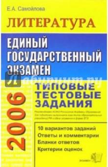 Самойлова Елена Александровна ЕГЭ 2006. Литература. Типовые тестовые задания