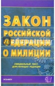 Закон Российской Федерации о милиции: на 21 декабря 2005 года