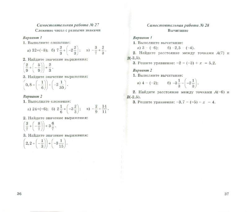 Ответы к контрольным работам 6 класс по математике авторов жохов и крайнева
