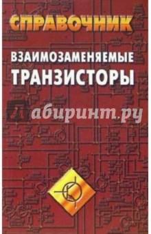 Взаимозаменяемые транзисторы справочник