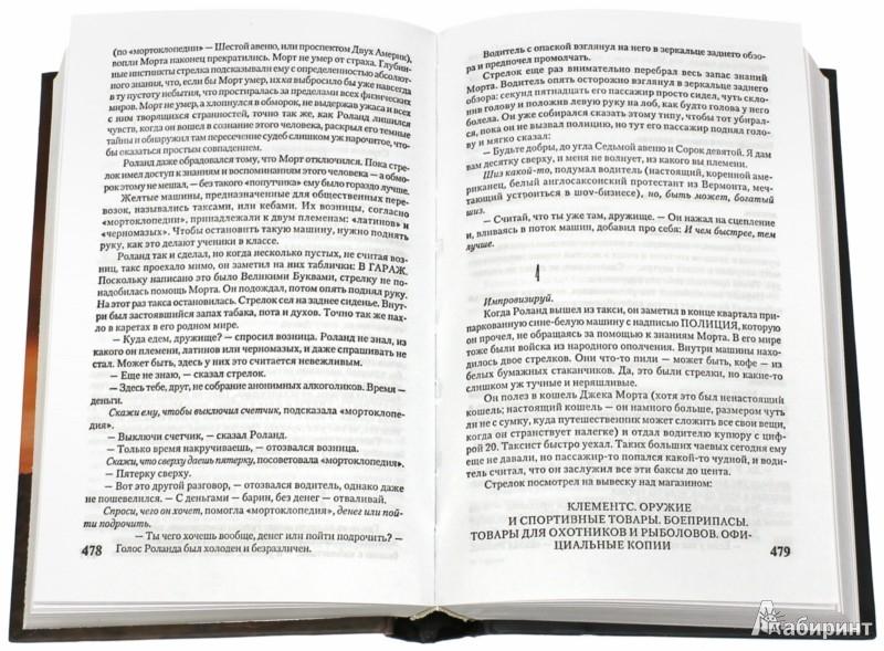 Иллюстрация 1 из 51 для Темная башня: Стрелок. Извлечение троих. Бесплодные земли - Стивен Кинг   Лабиринт - книги. Источник: Лабиринт