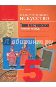 Изобразительное искусство. 5 класс ...: www.labirint.ru/books/9543