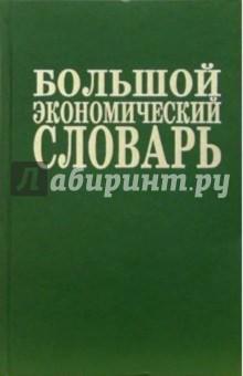 Маркетинг большой толковый словарь книга fb2
