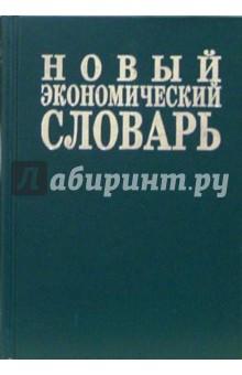 Новый экономический словарь