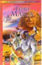Берег Красного Гора. Книга 1. Тени Марса