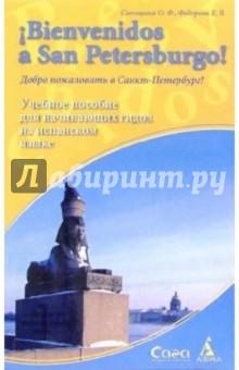 Добро пожаловать в Санкт-Петербург!: Пособие на испанском языке для начинающих гидов