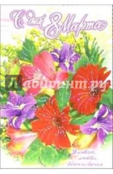 6Т-882/8 Марта/открытка-вырубка