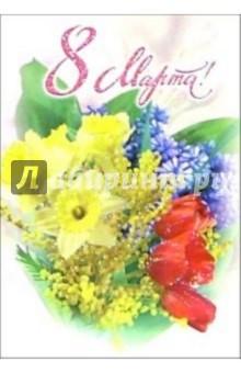 6Т-886/8 Марта/открытка-вырубка