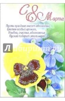 6Т-888/8 Марта/открытка-вырубка