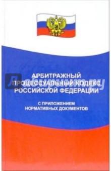 Арбитражный процессуальный кодекс Российской Федерации с приложением нормативных документов