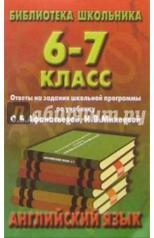 Англ. яз. 6-7кл/Афанасьева