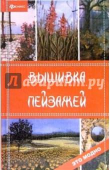 Жадько Елена Григорьевна Вышивка пейзажей
