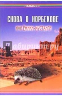 Медведев Борис Аркадьевич Снова о Норбекове, или Ёжики-мустанги