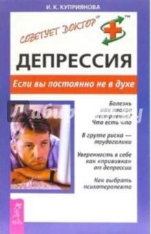 Куприянова Ирина Депрессия. Если вы постоянно не в духе