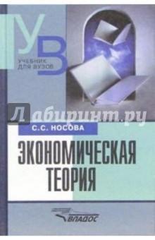 Носова Светлана Сергеевна Экономическая теория: Учебник для студентов вузов, обучающихся по экономическим специальностям