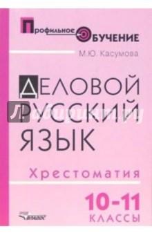 Деловой русский язык. 10-11 классы: хрестоматия для ст. профильной школы