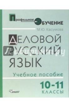 Деловой русский язык. 10-11 классы: учебное пособие для ст. профильной школы