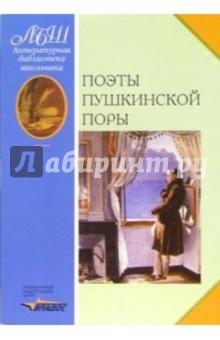 Коровин Валентин Иванович Поэты пушкинской поры