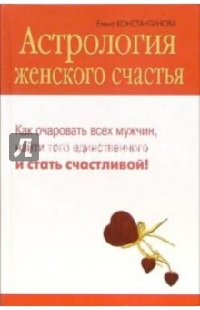 Константинова Елена Петровна Астрология женского счастья