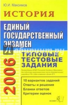 ЕГЭ 2006. История. Типовые тестовые задания