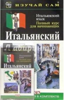 Итальянский язык. Полный курс для начинающих (книга + а/к)