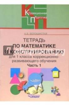 Тетрадь по математике и конструированию для 1 класса коррекционно-развивающего обучения. Часть 1