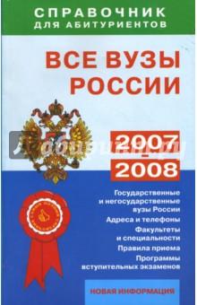 Все вузы России. Справочник для абитуриентов