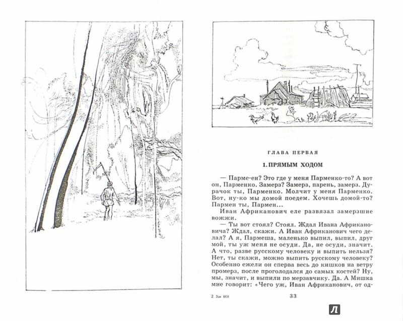 Иллюстрация 1 из 23 для Повести - Василий Белов | Лабиринт - книги. Источник: Лабиринт