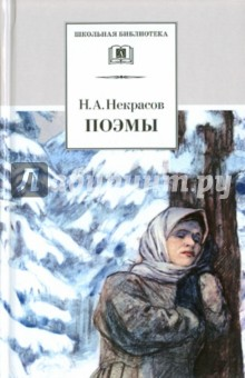 ПоэмыОтечественная поэзия для детей<br>В сборник включены поэмы Саша, Коробейники, Русские женщины и др.<br>Составитель: Ю. В. Лебедев.<br>Для старшего школьного возраста<br>