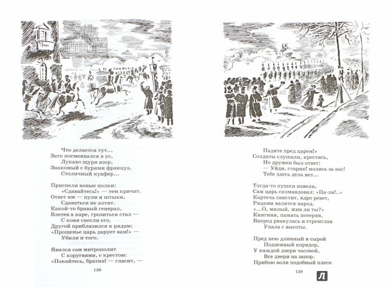 Иллюстрация 1 из 29 для Поэмы - Николай Некрасов   Лабиринт - книги. Источник: Лабиринт