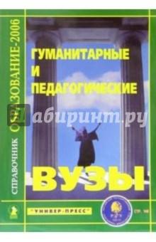 Справочник вузов 2006