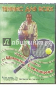 Зенина Л. DVD Секреты тенниса от Шамиля Тарпищева: Часть 2