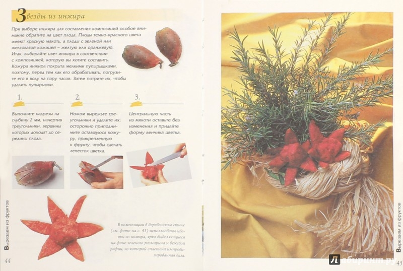 Иллюстрация 1 из 9 для Композиции из фруктов и овощей для вашего стола - Кристанини, Страбелло | Лабиринт - книги. Источник: Лабиринт