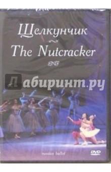 Чайковский Петр Ильич Щелкунчик (DVD)