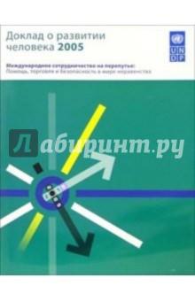 Доклад о развитии человека 2005. Международное сотрудничество на перепутье