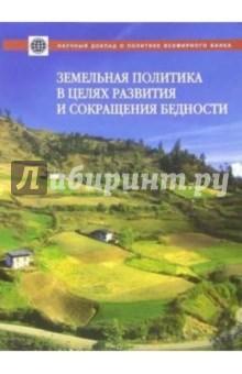 Дейнингер Клаус Земельная политика в целях развития и сокращения бедности
