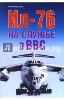 Марковский Виктор Юрьевич Ил-76 на службе в ВВС