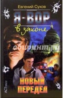 Сухов Евгений Евгеньевич Я - вор в законе: Новый передел